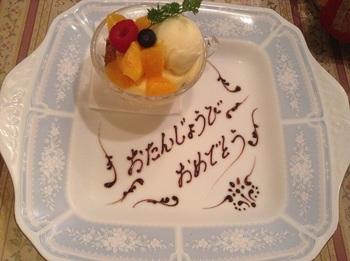 birthday_plate.jpg