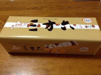 sanporoku.jpg